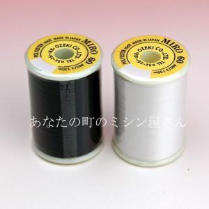 ミシン糸 ミロ MIRO 60番 スパン糸 #60 130M巻 白・黒 ※1個の価格です。ご注文時にお色と数をご選択ください※の商品画像