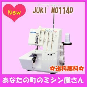 JUKI ロックミシン MO-114D(2本針4本糸)【送料無料(北海道/九州/沖縄/離島を除く)】【到着後レビューを書いて5年保証】[MO114D]|mishinyasan