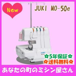 JUKI ロックミシン MO-50e(2本針4本糸)【送料無料(北海道/九州/沖縄/離島を除く)】【到着後レビューを書いて5年保証】[MO50e]|mishinyasan