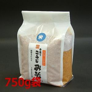 ★750g袋入手造り米こうじ味噌【麹の多い当店一番甘口味噌】(麹の多い無添加・国産材料100%天然醸造みそ)調味料、味噌汁に