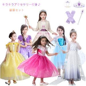 子供 ハロウィン プリンセスドレス アナと雪の女王2 エルサ アナ ベル ソフィア オーロラ姫 コス...