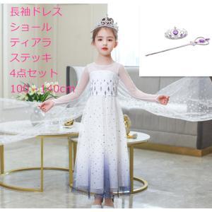 アナと雪の女王2 子供 コスチュームドレス エルサ アナ キッズ プリンセスドレス 子供 エルサワンピース ホワイト 白 ドレス ティアラ スティック 4点セット