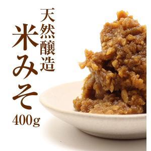 みそ工房の郷 手造り 無添加 天然醸造 みそ工房の郷の米みそ400g misokoubounosato