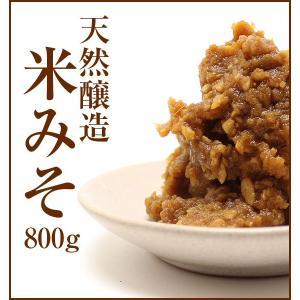 みそ工房の郷 手造り 無添加 天然醸造 みそ工房の郷の米みそ800g misokoubounosato