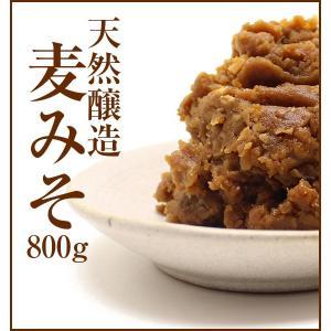 みそ工房の郷 手造り 無添加 天然醸造 みそ工房の郷の麦みそ800g|misokoubounosato