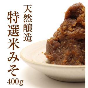みそ工房の郷 手造り 無添加 天然醸造 みそ工房の郷の特選米みそ400g misokoubounosato
