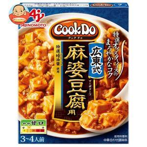 味の素 CookDo(クックドゥ) 広東式麻婆豆腐用 135g×10個入 misono-support