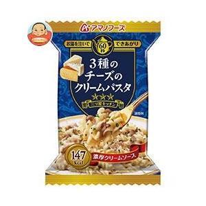 アマノフーズ フリーズドライ 三ツ星キッチン 3種のチーズのクリームパスタ 4食×12箱入