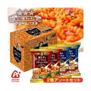 アマノフーズ フリーズドライ 三ツ星キッチン クリームパスタ 2種セット 4食×3箱入