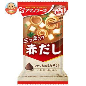 アマノフーズ フリーズドライ いつものおみそ汁 赤だし(三つ...