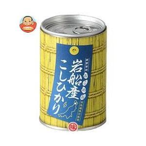 ヒカリ食品 おこめ缶 岩船産コシヒカリ 250g缶×24個入|misono-support