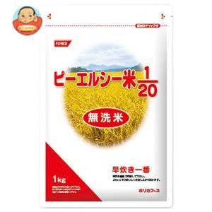 ホリカフーズ ピーエルシー米 1/20 1kg×10袋入|misono-support