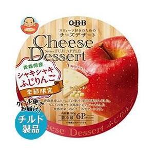 【送料無料】【チルド(冷蔵)商品】QBB チーズデザート 青森県産シャキシャキふじりんご6P 90g×12個入