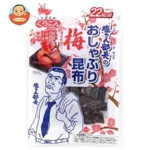 くらこん 塩こん部長のおしゃぶり昆布 梅 10g×10袋入|misono-support