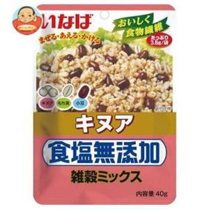 いなば食品 キヌア食塩無添加 雑穀ミックス 40g×8袋入