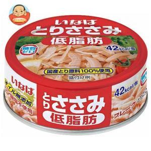いなば食品 とりささみフレーク低脂肪 70g缶×24個入|misono-support