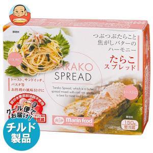 【送料無料】【チルド(冷蔵)商品】マリンフード たらこスプレッド 150g×12箱入|misono-support