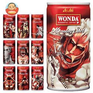 【賞味期限17.07.23】アサヒ飲料 WONDA(ワンダ) モーニングショット(6本パック) 185g缶×30本入