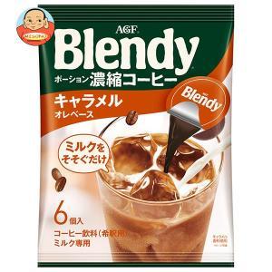 AGF ブレンディ ポーションコーヒー キャラメルオレベース 18g×8個×12袋入|misono-support