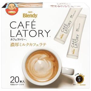AGF ブレンディ カフェラトリー スティック 濃厚ミルクカフェラテ 10g×20本×6箱入