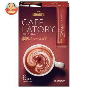 AGF ブレンディ カフェラトリー スティック 濃厚ミルクココア 10.5g×6本×24箱入|misono-support