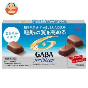 グリコ メンタルバランスチョコレートGABA(ギャバ)フォースリープ まろやかミルク【機能性表示食品...