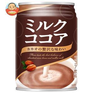 大塚食品 ミルクココア 250g缶×24本入|misono-support