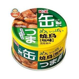 【送料無料・メーカー/問屋直送品・代引不可】国分 K&K 缶つま めいっぱい焼鳥 塩味 携帯缶 135g×12個入 misono-support