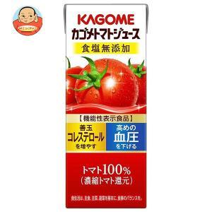 カゴメ トマトジュース 食塩無添加(濃縮トマト還元)【機能性表示食品】 200ml紙パック×24本入