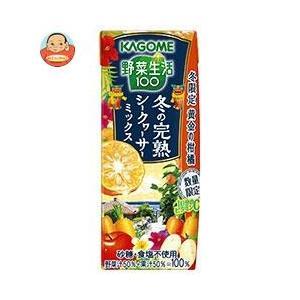 カゴメ 野菜生活100 冬の完熟シークヮーサーミックス 200ml紙パック×24本入