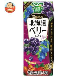 【賞味期限17.1.21】カゴメ 野菜生活100 北海道ベリーミックス 200ml紙パック×24本入
