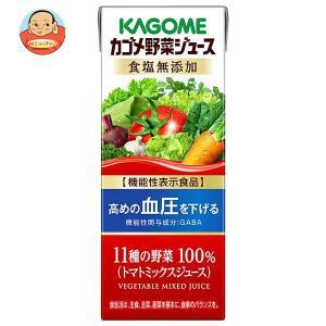 カゴメ 野菜ジュース 食塩無添加【機能性表示食品】 200m...