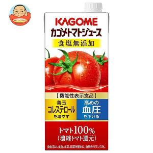 カゴメ トマトジュース 食塩無添加 (濃縮トマト還元) 【機能性表示食品】 1L紙パック×12(6×2)本入|misono-support
