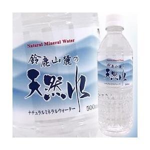 鈴鹿山麓の天然水 500mlペットボトル×24本入...
