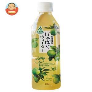 北山村 じゃばらウォーター(果汁5%) 510mlペットボト...