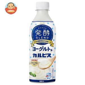 カルピス 発酵BLEND ヨーグルト&カルピス 500mlペットボトル×24本入 misono-support