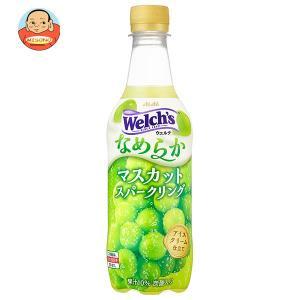 アサヒ飲料 Welch's(ウェルチ) マスカットスパークリング 430mlペットボトル×24本入|味園サポート PayPayモール店