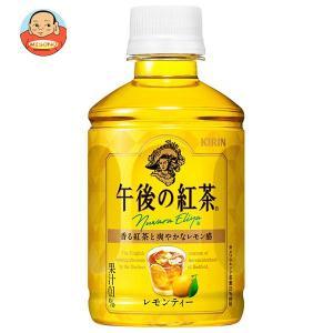 キリン 午後の紅茶 レモンティー 280mlペットボトル×24本入 misono-support
