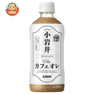 キリン 小岩井 ミルクとコーヒー 500mlペットボトル×24本入 misono-support