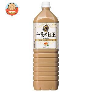 キリン 午後の紅茶 ミルクティー 1.5Lペットボトル×8本入 misono-support
