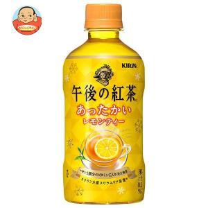 キリン 【HOT用】午後の紅茶 あたたかいレモンティー 345mlペットボトル×24本入