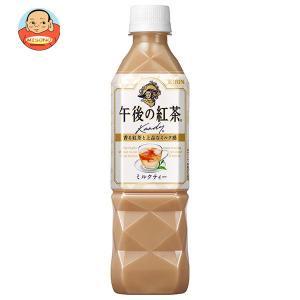 キリン 午後の紅茶 ミルクティー【手売り用】 500mlペットボトル×24本入 misono-support