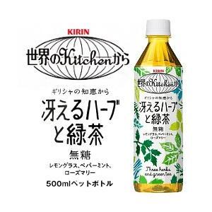 キリン 世界のKitchenから 冴えるハーブと緑茶 500mlペットボトル×24本入