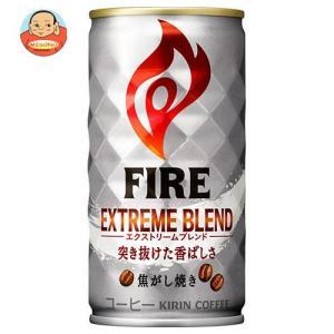 キリン FIRE(ファイア) エクストリームブレンド 185g缶×30本入