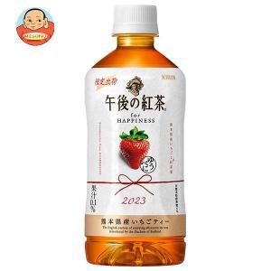 キリン 午後の紅茶 for HAPPINESS(フォーハピネス) 熊本県産いちごティー 500mlペ...
