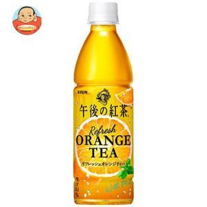 キリン 午後の紅茶 リフレッシュオレンジティー 430mlペットボトル×24本入
