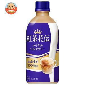 コカコーラ 紅茶花伝 ロイヤルミルクティー 470mlペットボトル×24本入 misono-support