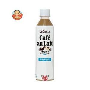 コカコーラ ジョージア エメラルドマウンテンブレンド カフェオレ 砂糖不使用 410mlペットボトル×24本入
