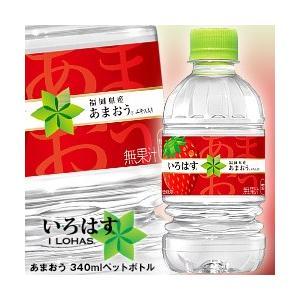 コカコーラ い・ろ・は・す あまおう(いろはす あまおう) 340mlペットボトル×24本入|misono-support