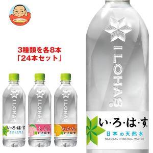 コカコーラ いろはすシリーズ 詰め合わせセット 555mlペットボトル×24(4種×6)本入|misono-support